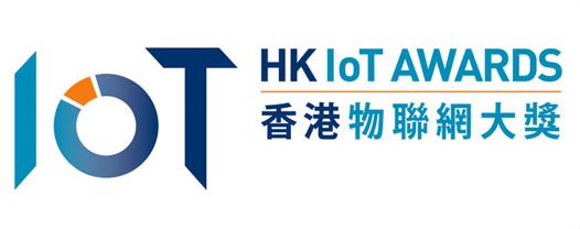 Hong Kong IoT Awards 2014